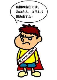 Yoshidakun01