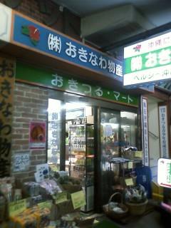 okitsuru mart