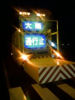 台風×原発×通行止め